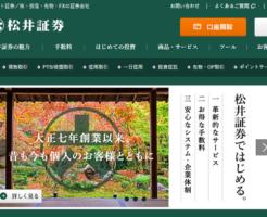 松井証券IPO抽選ルールと当選