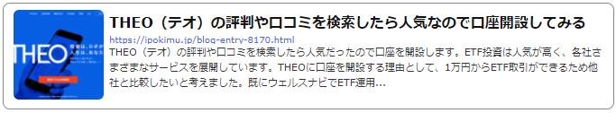 THEO(テオ)評判と口コミ