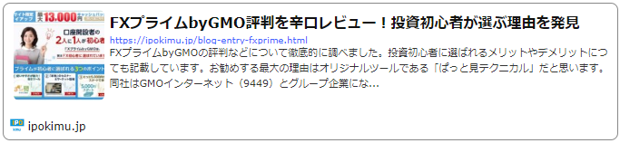 FXプライムbyGMO評判