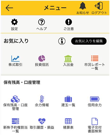 マネックス証券のスマートフォンアプリ