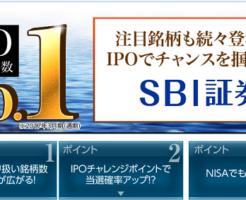 SBI証券IPO抽選ルール