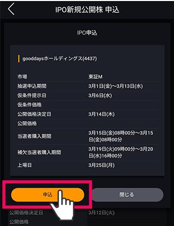 DMM株IPO申込完了(スマートフォン)