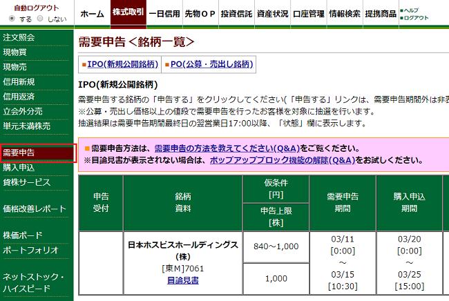 松井証券IPO需要申告方法