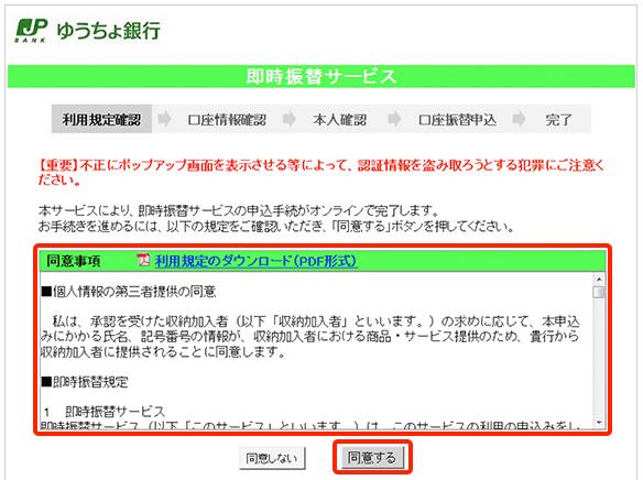 ゆうちょ銀行の即時振替サービス