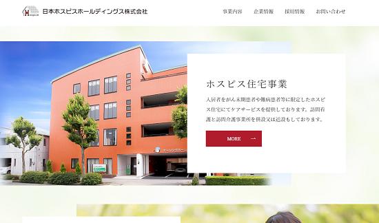 日本ホスピスホールディングスIPO初値予想と幹事配分