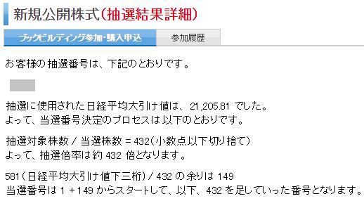 東名IPOの楽天抽選倍率