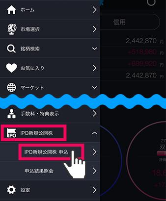 スマートフォンDMM株
