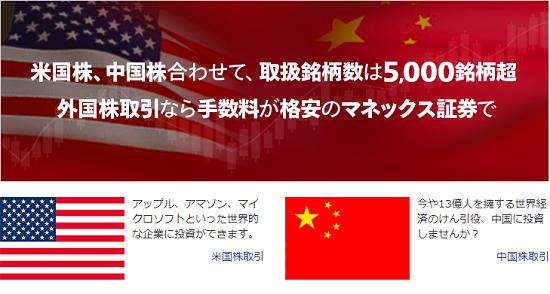 マネックス証券の外国株式の評判