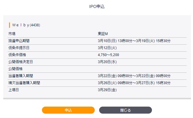 DMM株IPO申込完了