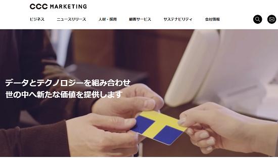 CCCマーケティングホームページ