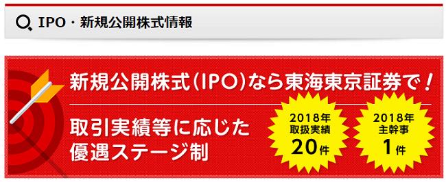 東海東京証券IPO主幹事