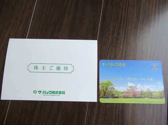 ザ・パック(3950)クオカード株主優待
