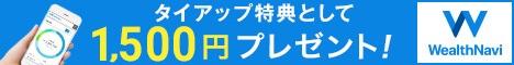 ウエルスナビタイアップ特典1500円プレゼント