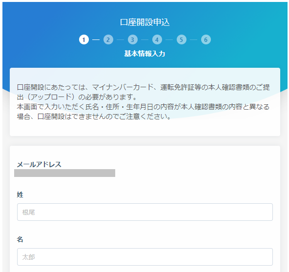 SBIネオモバイル証券個人情報登録画面