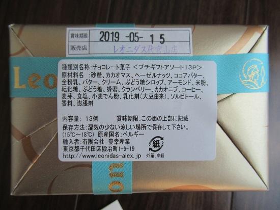 ローランド ディー.ジー.(6789)株主優待チョコレート