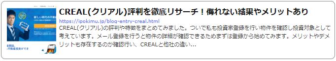 CREAL(クリアル)評判とメリットリサーチ