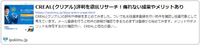 CREAL(クリアル)評判の記事へ
