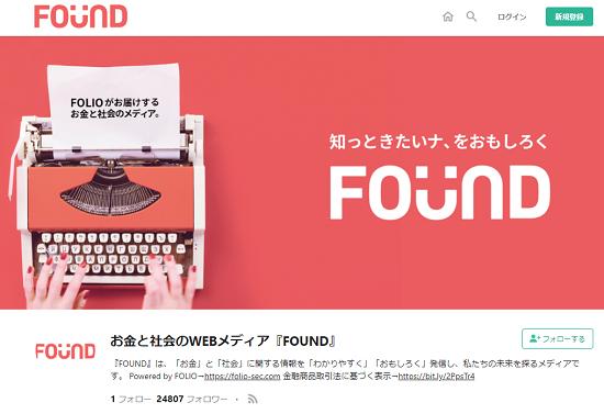 FOUND(お金と社会のWEBメディア)