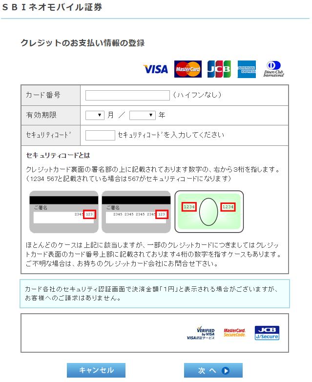 SBIネオモバイル証券クレジットカード登録画像