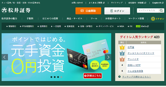 松井証券の資金不要抽選ルール