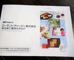 ローランド ディー.ジー.(6790)株主優待