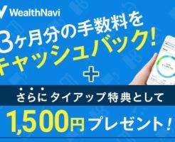ウエルスナビ特典1500円