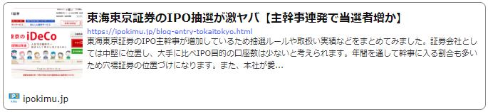 東海東京証券のIPO抽選が激ヤバ【主幹事連発で当選者増か】の記事へ