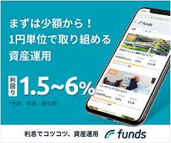 Funds(ファンズ)貸付ファンド
