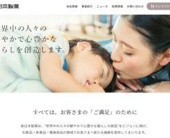 新日本製薬IPO上場と初値予想