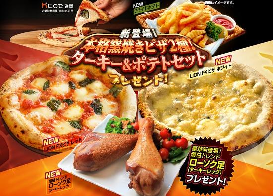 ヒロセ通商窯焼きピザ画像
