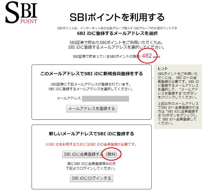 SBIポイント無料登録