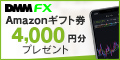 DMMFXアマゾンギフト券