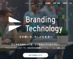 ブランディングテクノロジーIPOの初値予想とIPOチャレンジポイント