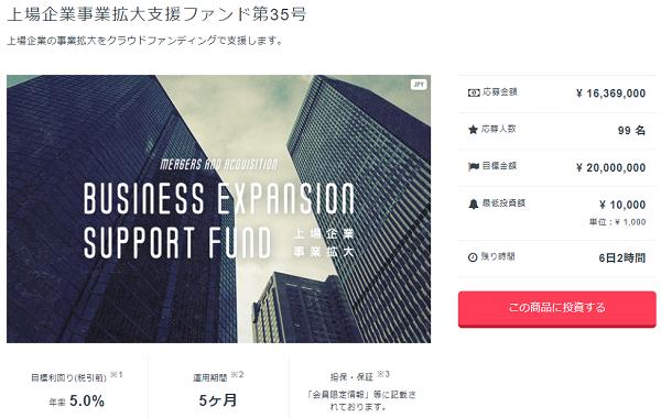 上場企業事業拡大支援ファンド