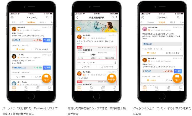 コミュニティ型株取引アプリログイン画面