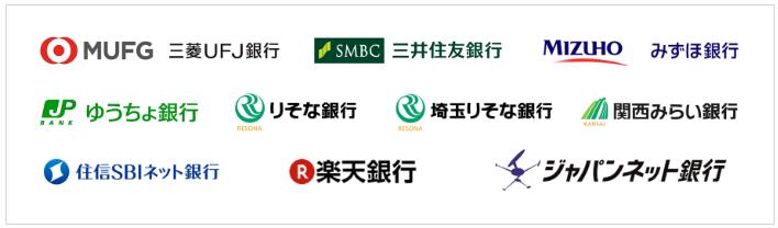 オンライン即時入金サービス対応金融機関