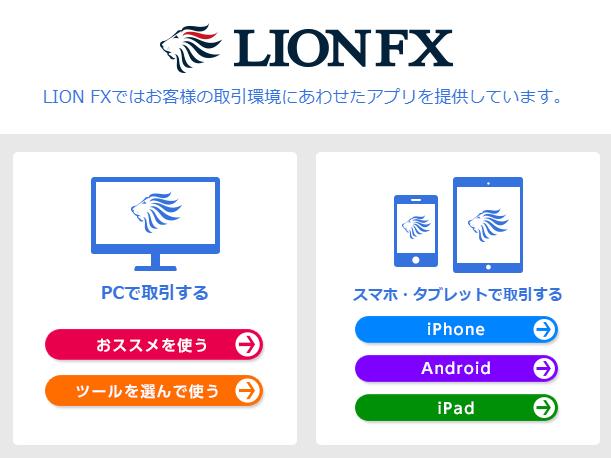 LIONFX取引ツール