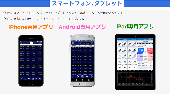 iPhoneやAndroidに特化した専用アプリ