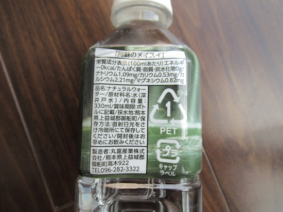 ヒロセ通商ペットボトル水