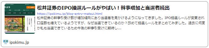 松井証券のIPO抽選ルールがやばい!幹事増加と当選者続出記事へ