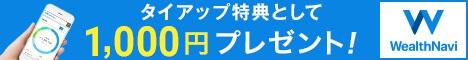 ウェルスナビ1000円特典