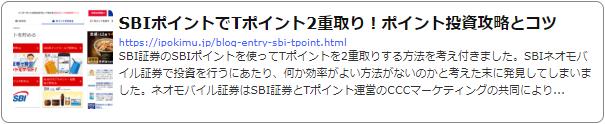 SBIポイントでTポイント2重取りができる記事