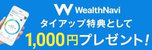 ウェルスナビタイアップキャンペーン記事へ