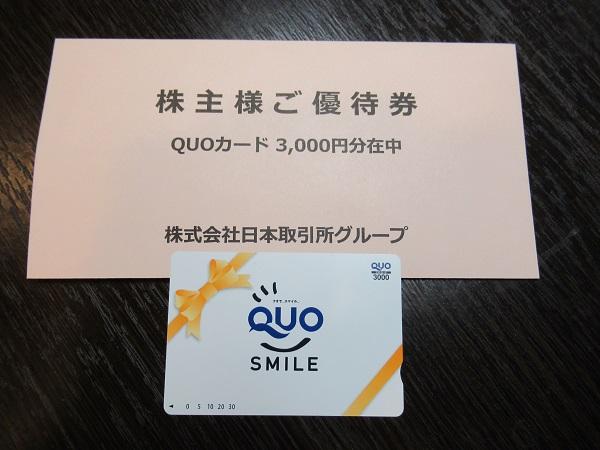 日本取引所(8697)長期株主優待のクオカード画像