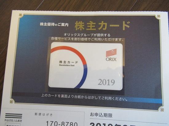 オリックス(8591)株主カード画像