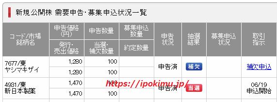 新日本製薬IPO当選画像