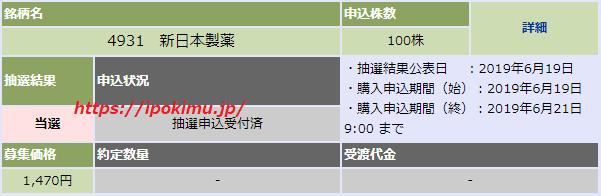 新日本製薬IPO大和証券当選