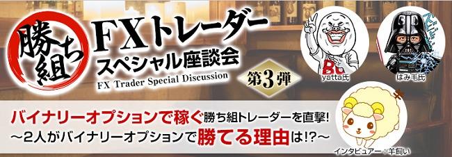 FX勝ち組座談会スペシャル