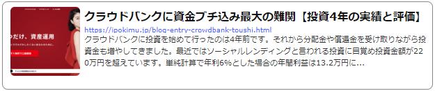 クラウドバンク投資4年の実績と評価記事