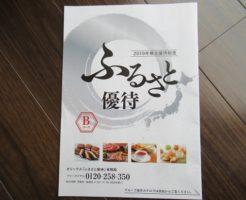 オリックス(8591)ふるさと株主優待カタログ
